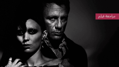 Photo of مراجعة فيلم The Girl with the Dragon Tattoo